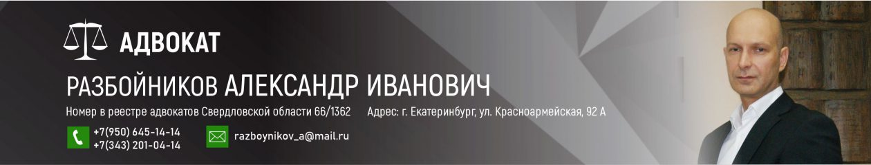 АДВОКАТ РАЗБОЙНИКОВ АЛЕКСАНДР ИВАНОВИЧ